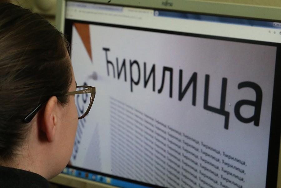Prednacrt zakona o zaštiti srpskog jezika: Ćirilica obavezna od preduzeća i fakulteta, do računa i potvrda