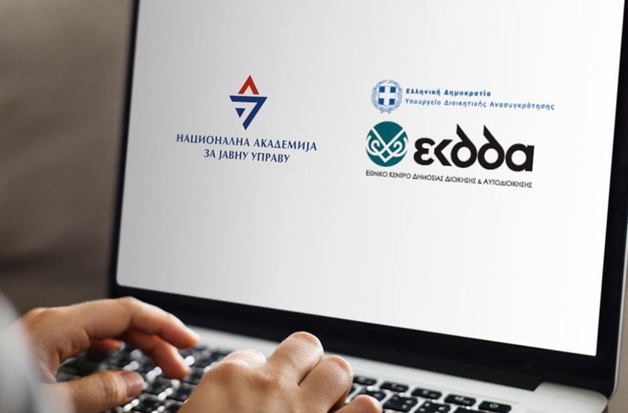 Srbija prvi put ELEKTRONSKI POTPISALA međunarodni sporazum